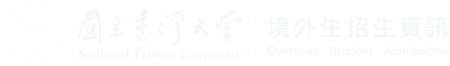 ntu intl admissions header 中文